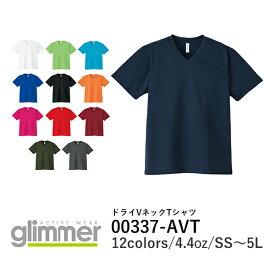 【あす楽(平日)】 Tシャツ 半袖Tシャツ スポーツ Vネック UVカット メッシュ ポリエステル | ホワイト ブラック オレンジ ブルー ネイビー | SS S M L LL | メンズ レディース | 00337 00337-AVT | Glimmer(グリマー) | 4.4オンス ドライ Vネック Tシャツ