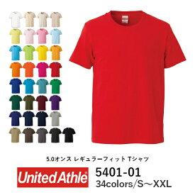 【メール便(1枚まで)】半袖Tシャツ 無地 綿100% メンズ レディース S M L XL ナチュラル 生成り赤 レッド オレンジ ピンク バーガンディ 黄色 イエロー カーキ 5401-01 United Athle 5.0オンス レギュラーフィットTシャツ(C)