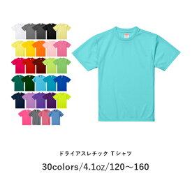 24f9ab662fbde  C  4.1オンス キッズドライtシャツ キッズ半袖tシャツ キッズ無地t
