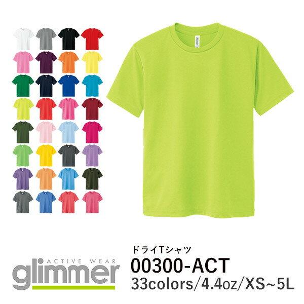 【あす楽(平日)】 tシャツ 無地 無地tシャツ 半袖tシャツ 黒無地tシャツ 白無地tシャツ 白半袖tシャツ ポリエステル100% | ホワイト ブラック グレー ネイビー | メンズ レディース | SS S M L LL | 00300 00300ACT-01 | Glimmer(グリマー) | 4.4oz ドライ Tシャツ