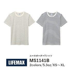 【B】tシャツ ボーダー メンズ半袖tシャツ レディース半袖tシャツ ユニセックス │5.3オンス Tシャツ│LIFEMAX(ライフマックス) │XS S M L XL│メンズ レディース│MS1141B│5.3 オンス ユーロ ボーダー Tシャツ -B-