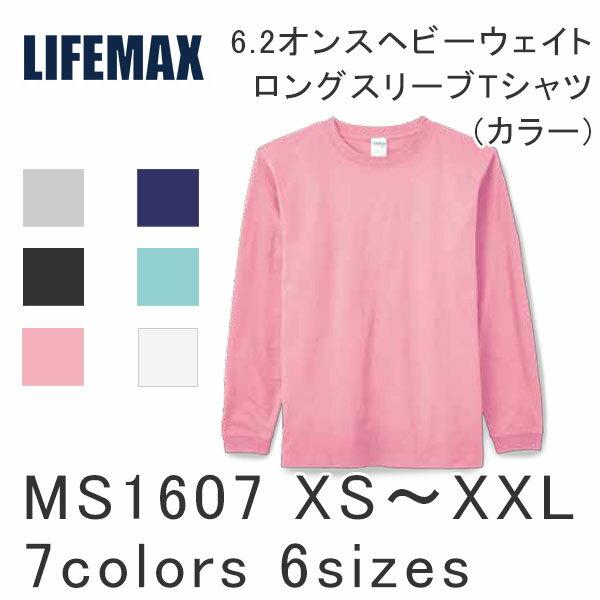 【B】tシャツ 無地 メンズ長袖tシャツ レディース長袖tシャツ ユニセックス 白無地tシャツ│6.2オンス Tシャツ│LIFEMAX(ライフマックス) │XS S M L XL XXL│メンズ レディース│MS1607│6.2オンス ヘビー ウェイト ロング スリーブ Tシャツ (カラー) -B-
