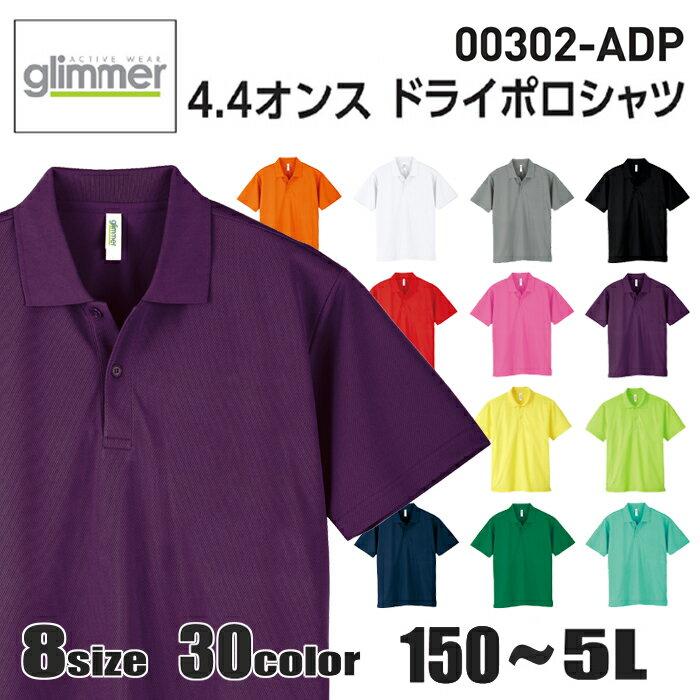 【あす楽(平日)】ポロシャツ 無地 メンズ レディース 白 黒 ピンク 青 黄色 ポロシャツ 半袖 ポケット無し | ジュニア キッズ | ホワイト ブラック グレー ブルー レッド イエロー 00302adp 00302 | 150cm-5L | Glimmer(グリマー) | ドライ ポロシャツ(ポケット無し)