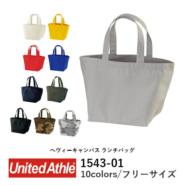 【C】 United Athle(ユナイテッドアスレ) | 1543 | 14.3オンス キャンバス ランチバッグ | (無地/キャンバス/ランチバッグ/通販/楽天)