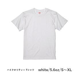 【C】United Athle(ユナイテッドアスレ) | 5.6オンス P.F.D. ハイクオリティー Tシャツ〈アダルト〉白 ホワイト | S・M・L・XL | 5001 (無地/Tシャツ/通販/楽天)
