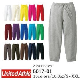 【C】United Athle(ユナイテッドアスレ) | 10.0オンス スウェット パンツ(パイル)〈アダルト〉 | XXL (無地/大きいサイズ/運動会/体育祭/文化祭/学園祭/学祭/ユニフォーム/ダンス/衣装/おそろい)
