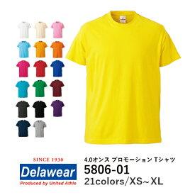 【C】 United Athle(ユナイテッドアスレ) | カラー tシャツ 無地 無地tシャツ 半袖tシャツ 無地半袖tシャツ | ブラック グレー ネイビー ブルー グリーン イエロー オレンジ レッド | メンズ レディース | XS S M L XL | 5806 5806-01 | 4.0オンス プロモーション Tシャツ