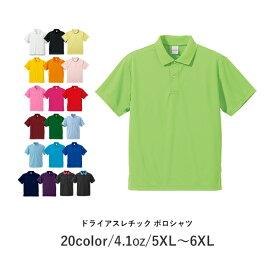 【C】4.1オンス ドライアスレチック ポロシャツ 5XL-6XL