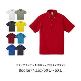 【C】4.1オンス ドライアスレチック ポロシャツ(ボタンダウン)5XL-6XL