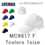 【B】キャップ帽子メンズレディースユニセックス│LIFEMAX(ライフマックス)白ホワイト│F│MC6617│リーズナブルキャップ-B-