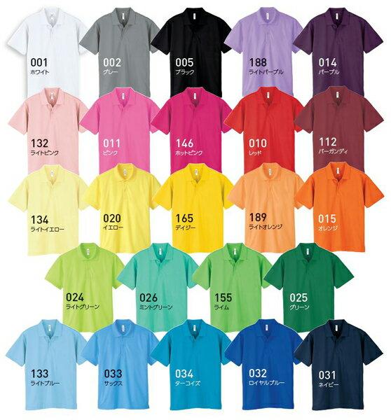【あす楽(平日)】ポロシャツ 無地 メンズ レディース 白 黒 ピンク 青 黄色 ポロシャツ 半袖 ポケット無し ホワイト ブラック グレー ブルー レッド イエロー 00302adp 00302 | 150cm-5L | Glimmer(グリマー) | ジュニア キッズ