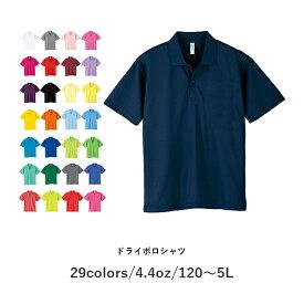 【あす楽(平日)】ポロシャツ 白ポロシャツ 黒ポロシャツ 半袖ポロシャツ メンズ半袖ポロシャツ レディース 3L 4L 5L
