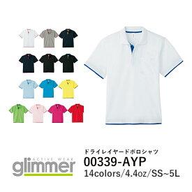 【あす楽(平日)】or【メール便】無地 半袖ポロシャツ メンズ レディース SS S M L LL 黒 ブラック ネイビー 白 ホワイト 赤 レッド ピンク 黄色 イエロー 青 ブルー ターコイズ 00339-AYP glimmer 4.4オンス ドライレイヤードポロシャツ