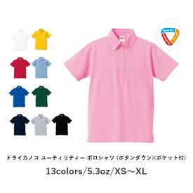 efb1ef37b6ecf5 ... XS S M L XL   メンズ レディース   5051-01   United Athle(ユナイテッドアスレ)   ドライカノコ  ユーティリティー ポロシャツ(ボタンダウン)(ポケット付)