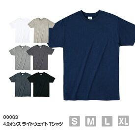 【あす楽(平日)】or【メール便】半袖Tシャツ 無地 薄手 綿 メンズ レディース S M L XL グレー 黒 ブラック ネイビー 白tシャツ ホワイト チャコール 00083-BBT Printstar 4.0オンス ライトウェイトTシャツ クルーネック