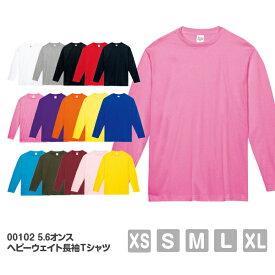 【あす楽(平日)】長袖Tシャツ 無地 綿 ロンt メンズ レディース XS S M L XL ブラック ネイビー ホワイト 杢グレー レッド ピンク バーガンディイエロー グリーン ブルー ターコイズ パープル 紫 00102-CVL Printstar 5.6oz コットンロンT