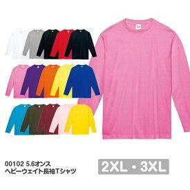 【あす楽(平日)】長袖Tシャツ 無地 綿 ロンt 大きいサイズ レディース メンズ 2XL 3XL ブラック ネイビー ホワイト 杢グレー レッド ピンク バーガンディイエロー グリーン ブルー ターコイズ パープル 紫 00102-CVL Printstar 5.6oz コットンロンT