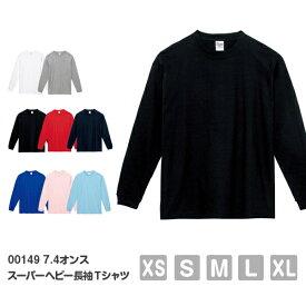 【あす楽(平日)】長袖Tシャツ 無地 綿 ロンt メンズ レディース XS S M L XL 黒 ブラック ネイビー 白 ホワイト 杢グレー 赤 レッド ピンク 青 ブルー 0149-HVL Printstar 7.4oz コットンロンT