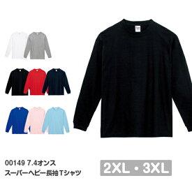 【あす楽(平日)】長袖Tシャツ 無地 綿 ロンt 大きいサイズ レディース メンズ 2XL 3XL 黒 ブラック ネイビー 白 ホワイト 杢グレー 赤 レッド ピンク 青 ブルー 0149-HVL Printstar 7.4oz コットンカットソー インナー ヘビーウェイト