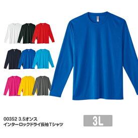 【あす楽(平日)】長袖Tシャツ 無地 綿 ロンt 大きいサイズ レディース メンズ 3L 黒 ブラック ネイビー 白 ホワイト ダークグレー 赤 レッド ピンク 青 ブルー ターコイズ 00352-AIL glimmer 3.5oz ドライクルーネック