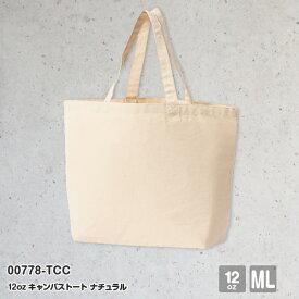 【あす楽(平日)】12オンス キャンバストートバッグ ナチュラル-MLサイズ A4サイズ 00778-TCC 綿100% 無地 エコバッグ 帆布生地 シンプル サブバッグ
