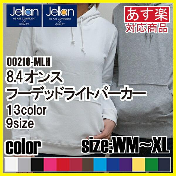 【あす楽(平日)】パーカー 無地 メンズ レディース ジェラン(Jellan) 00216mlh-02 黒 白 ピンク 黄色 青 グレー 赤 他全13色 フーデッドライトパーカー プルオーバー 薄手 WM S-XL
