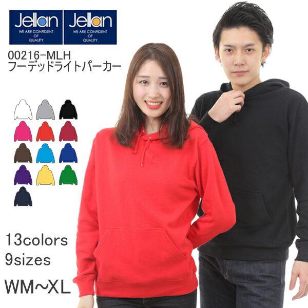 【あす楽(平日)】 パーカー 無地 メンズ レディース ジェラン(Jellan) 00216mlh-02 黒 白 ピンク 黄色 青 グレー 赤 他全13色 フーデッドライトパーカー プルオーバー 薄手 WM S-XL