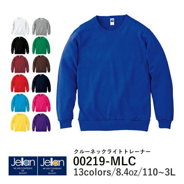 【あす楽(平日)】トレーナー 無地 メンズ レディース キッズ ジェラン(Jellan) 00219mlc-02 クルーネック ライトトレーナー 黒 白 ピンク 黄色 青 グレー 赤 他全13色 WM S M L XL