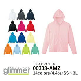 【あす楽(平日)】ジップアップパーカー 無地 ドライ メンズ レディース SS S M L LL 3L 白 ピンク オレンジ 赤 黒 黄色 グリーン ターコイズ 青 ネイビー 00338-AMZ glimmer 4.4オンス ドライジップパーカー (T)