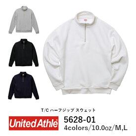 【UA】United Athle(ユナイテッドアスレ) | 10.0oz T/C ハーフジップ スウェット | 裏起毛 |