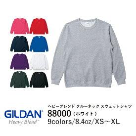 【G】スウェットシャツ 無地 【GILDAN(ギルダン) | アタルトクルーネックスウェットシャツ 8.0オンス】 - G -