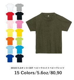 【あす楽(平日)or1枚のみメール便対応♪】【T】Printstar(プリントスター) | ベビー 赤ちゃん Tシャツ | 00103-CBT | 赤 ブルー ブラック ピンク グリーン | 80cm 90cm | 半袖 肩ボタン 肩スナップ 綿100% | 5.6オンス ヘビーウェイトベビーTシャツ