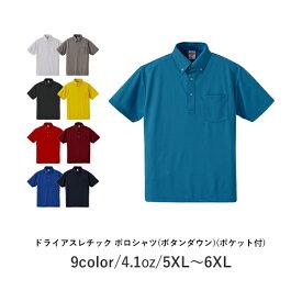 【C】4.1オンス ドライアスレチック ポロシャツ(ボタンダウン・ポケット付)5XL-6XL