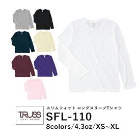 長袖Tシャツ 無地 綿 ロンT クルーネック メンズ レディース XS S M L XL 白 ホワイト グレー 黒 ブラック ネイビー ピンク バーガンディ 黄色 イエロー パープル 紫 SFL-110 TRUSS 4.3oz スリムフィット ロングスリーブTシャツ(F)