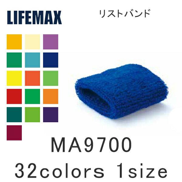 【B】リストバンド メンズ レディース ユニセックス│LIFEMAX(ライフマックス) グレー ブラック ネイビー│MA9700│リストバンド -B-