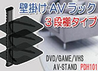 时尚室内 ★ DVD 播放器、 DVD 刻录机和壁挂式 ★ 壁挂式 AV 货架三架其他视听设备类型 ★