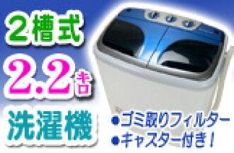正宗的2槽式2.2k小型洗衣机小洗衣机小型洗衣店!在反复水流结实地洗涤!2层式洗衣机小型洗衣机