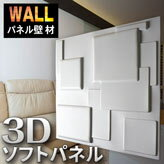 シールを剥がして貼るだけの簡単DIY!壁用パネル,壁紙,クッションシート,壁材3Dソフトパネル【E5055/ホワイト】