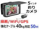 5インチモニター搭載 フィッシングカメラ!魚を見ながら釣れる【フィッシングカメラ/50M】スマフォ対応