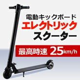 電気で走るパワフルなキックボード!充電式電動キックスクータ【エレクトリックスクーター】折りたたみ式