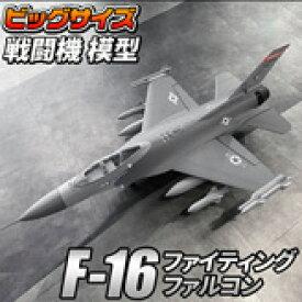 ビッグサイズ戦闘機【F-16】模型タイプ