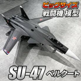 ビッグサイズ戦闘機【SU-47】模型タイプ