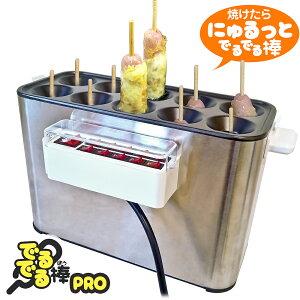 【スティック調理器 でるでる棒PRO:業務用タイプ】お祭り イベント たまご 卵 タマゴ 料理 クッキング 卵調理器 調理器 ホットケーキ エッグスティック ホットプレート マエスト キッチン