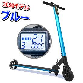 電気で走るパワフルなキックボード!充電式New電動キックスクータ【エレクトリックスクーター: ブルー】