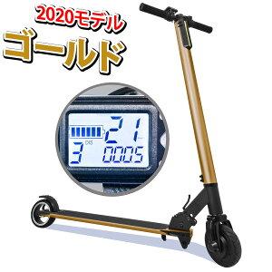電気で走るパワフルなキックボード!充電式New電動キックスクータ【エレクトリックスクーター: ゴールド】