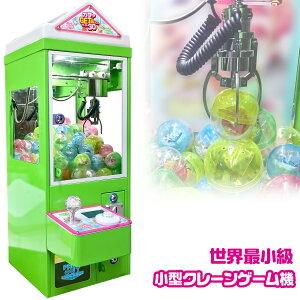 ガチャサイズの小型クレーンゲーム機【ガチャゲッツ30 グリーン】