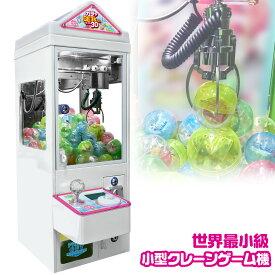 ガチャサイズの小型クレーンゲーム機【ガチャゲッツ30 ホワイト】