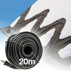除雪の強い味方 融雪ヒーター 【ホットけーる:ケーブルタイプ 20m】ケーブルタイプ 雪下ろし 豪雪 電熱 除雪