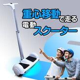 次世代のミニ電動スクーター【バランスビーグル】重心移動で操作は自由自在!