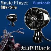 アメリカンスタイル!かっこいいバイク用アンプ内蔵Bluetoothスピーカー【685MT ピアノブラック】